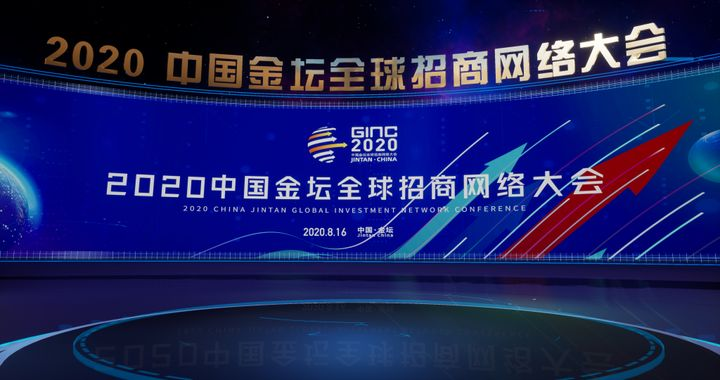 Kick-off of the 2020 China Jintan Global Investment Network Conference