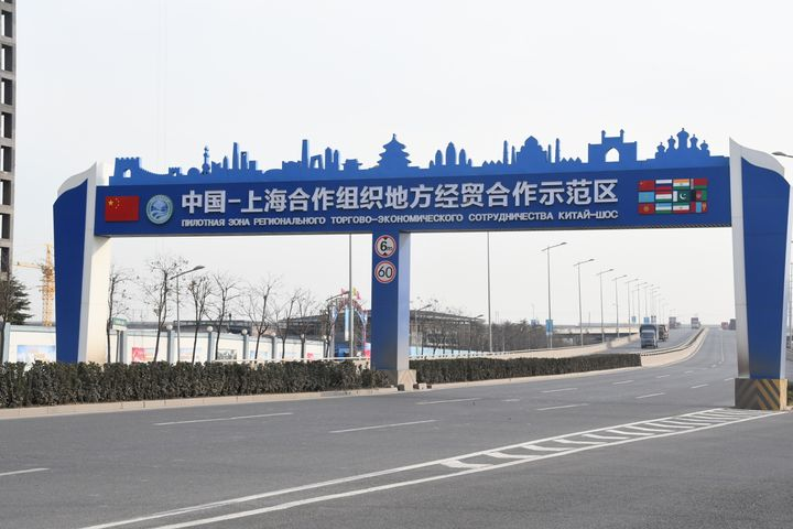 The Demonstration Zone for China-SCO Local Economic and Trade Cooperation.